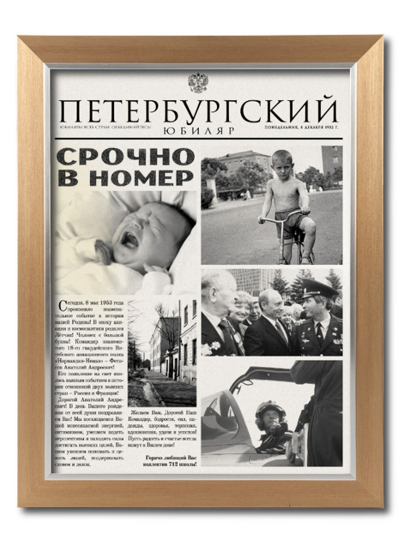 Персональная газета Петербургский юбиляр в раме Модерн