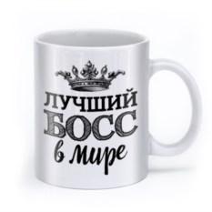 Кружка «Лучший босс в мире»