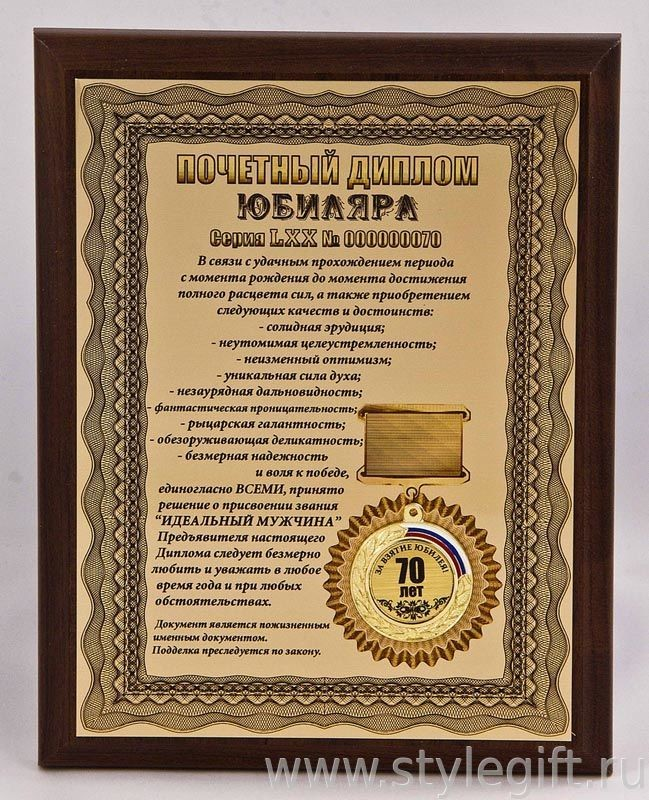 диплом поздравление с 70 летием