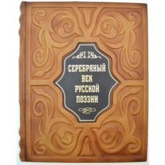 Подарочная книга Серебряный век русской поэзии