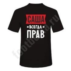 Именная футболка Саша всегда прав
