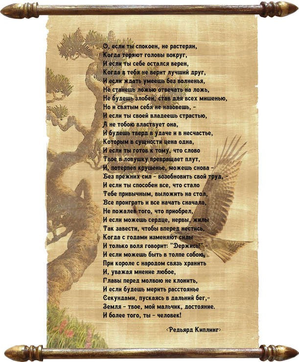 Стихи Киплинга к профессиональному празднику на папирусе
