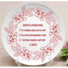 Именная тарелка «Лучшая мама»