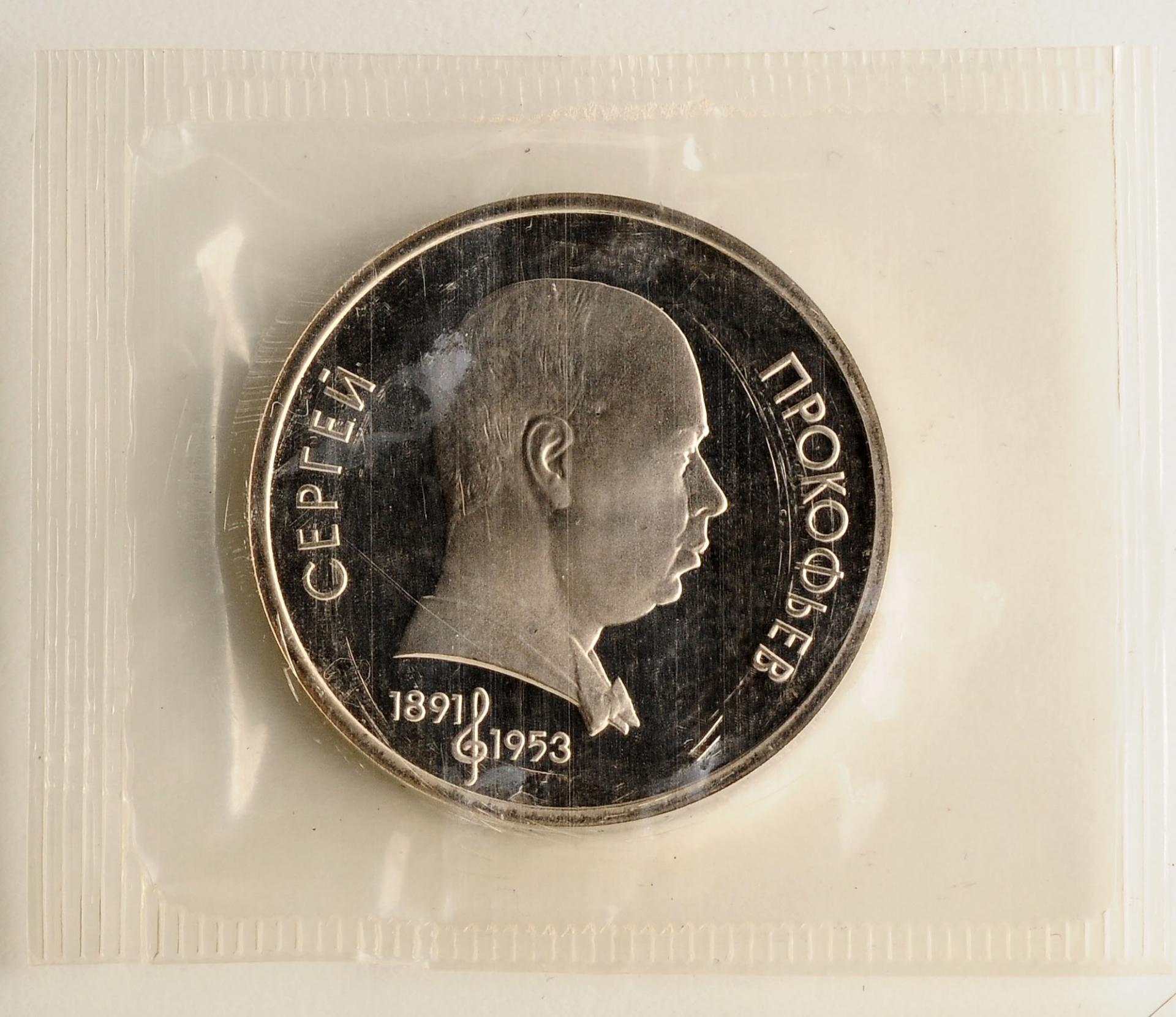 Монета 1 рубль 100 лет со дня рождения С. С. Прокофьева
