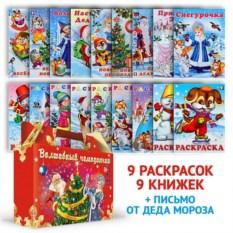 Набор из 9 новогодних книжек и 9 раскрасок для малышей