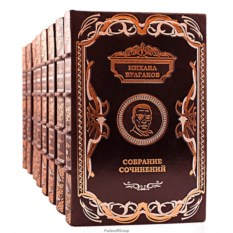 Подарочное издание М. Булгаков Собрание сочинений