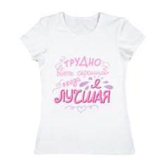 Женская футболка Я лучшая