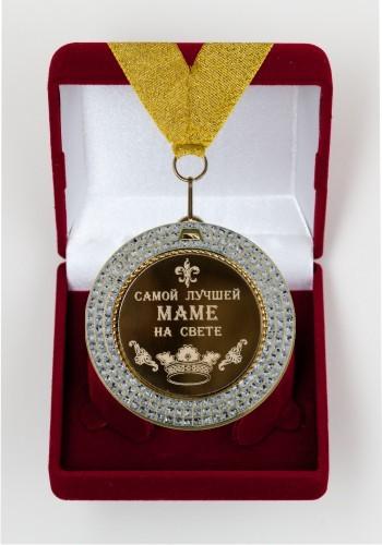 Медаль подарочная Самой лучшей маме на свете