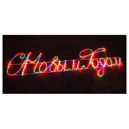 Световое панно «С Новым годом!»