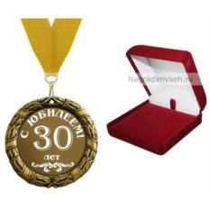 Медаль 30 лет