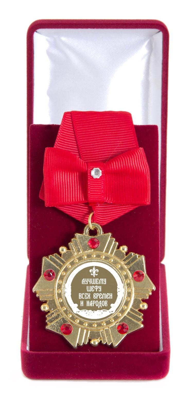 Подарочный орден Лучшему шефу всех времен и народов
