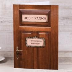 Именная открытка Отдел кадров