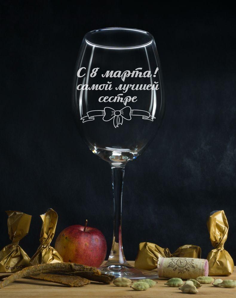 Бокал для вина С 8 марта самой лучшей сестре