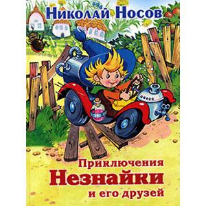 Книга «Приключения Незнайки и его друзей»