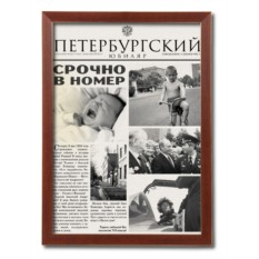 Персональная газета Петербургский юбиляр в раме Классик
