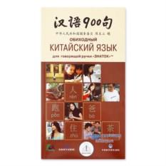 Книга «Обиходный китайский язык» для говорящей ручки