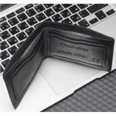 Кожаное портмоне с гравировкой