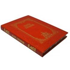 Подарочная книга Мудрость христианская