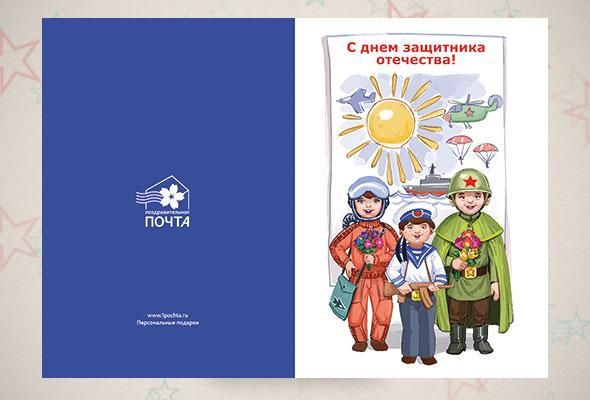 Поздравительная открытка «Три товарища»