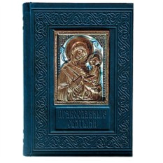 Подарочная книга Православные святыни