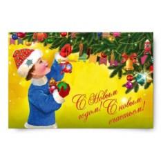 Почтовая карточка «Новый год у елки»