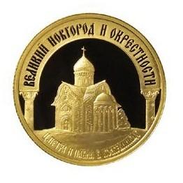 Монета - Исторические памятники Новгорода, золото