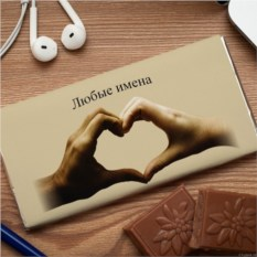 Шоколадная открытка Навсегда