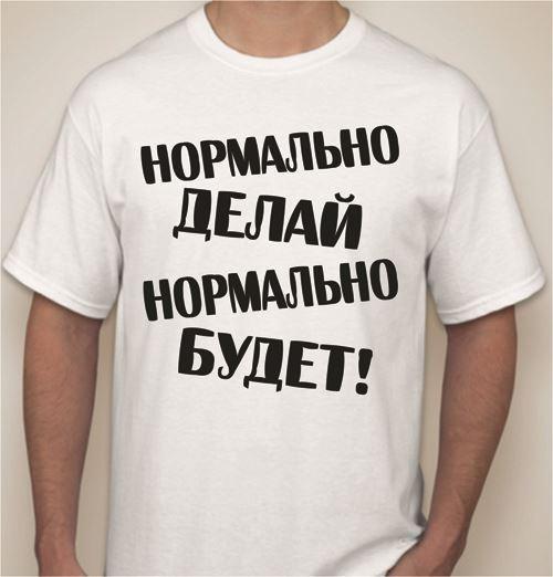 Картинки с надписями нормально, русская