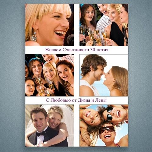 Постер на стену Поздравь друзей