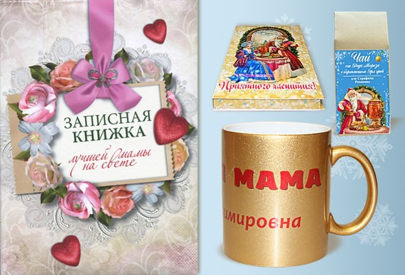 Подарок маме на день рождения бюджетный 136