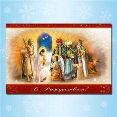 Почтовая карточка «Поклонение волхвов»
