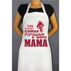 Фартук Так выглядит лучшая в мире мама