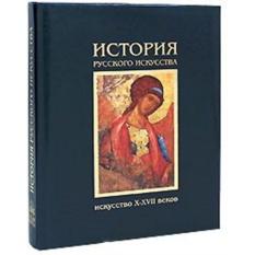 Книга История русского искусства Том 1. Искусство X-XVII веков