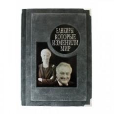 Подарочная книга Банкиры, которые изменили мир