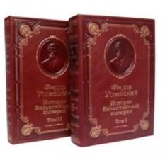 Книга Успенский Ф. И. История Византийской империи