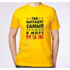 Желтая футболка Так выглядит лучший муж