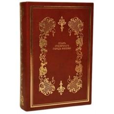 Подарочное издание План столичного города Москвы