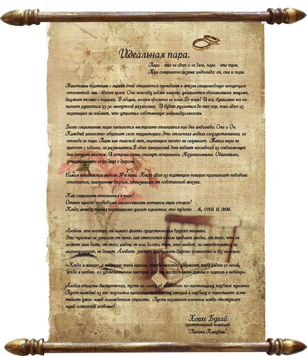 Идеальная пара - Хорхе Букай, пергамент, багет