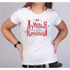 Новогодняя женская футболка Крестница