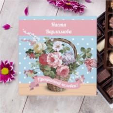 Бельгийский шоколад в подарочной упаковке Цветущий букет