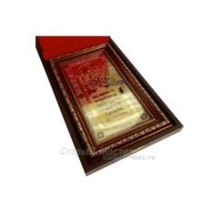 Златоустовская гравюра «Троица»
