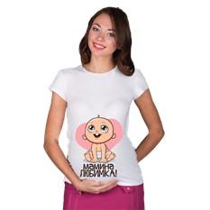 Футболка для беременных Мамина любимка