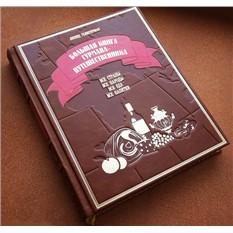 Большая книга гурмана-путешественника, Л. Гелибтерман