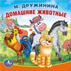 Книга для ванной Домашние животные. Дружинина М.