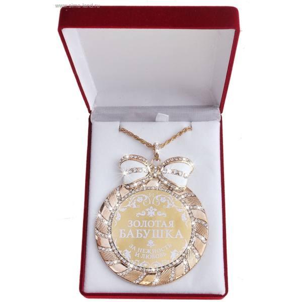 Медаль в бархатной коробке Бабушка