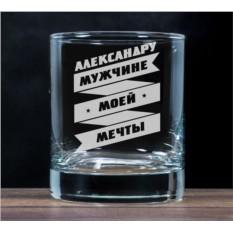 Бокал для виски Мужчине моей мечты
