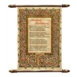 Поздравление на свитке папируса Стихи для мужчины