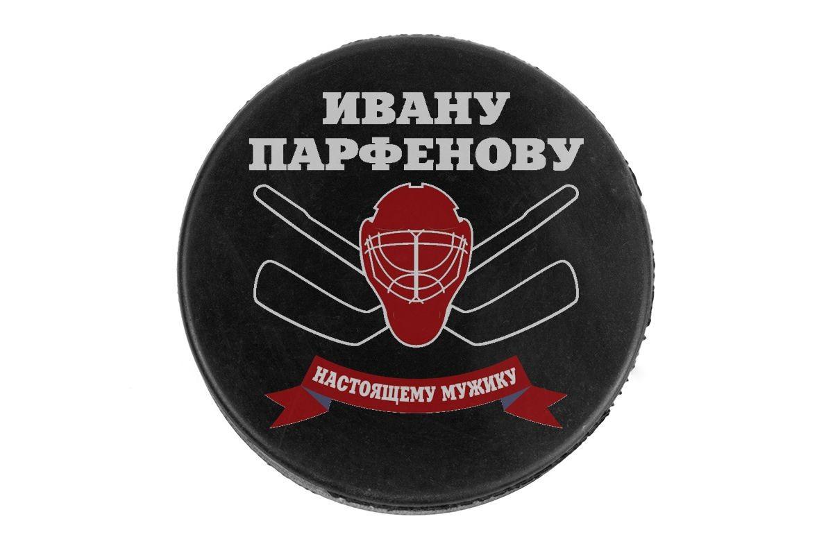Именная хоккейная шайба Настоящему мужику