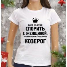 Женская футболка Даже не думай спорить с Козерогом