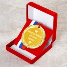 Сувенирная медаль Энерджайзер нашего офиса